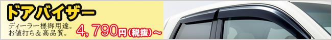 ドアバイザ,車種別,格安,高品質