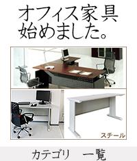 オフィス家具,ビジネスライフ1