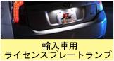 輸入車用led