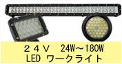 LED24V